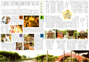 亀戸天神社由緒書2
