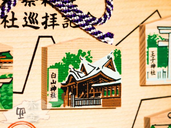 白山神社絵馬