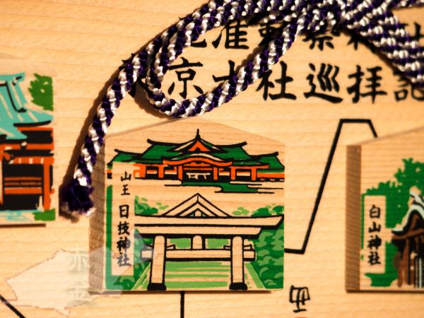 日枝神社絵馬