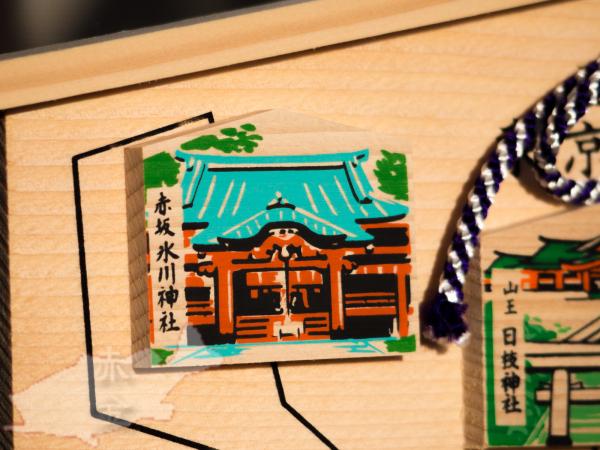 赤坂氷川神社絵馬