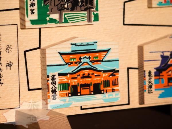 富岡八幡宮絵馬