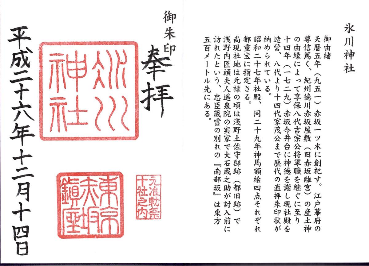 赤坂氷川神社御朱印