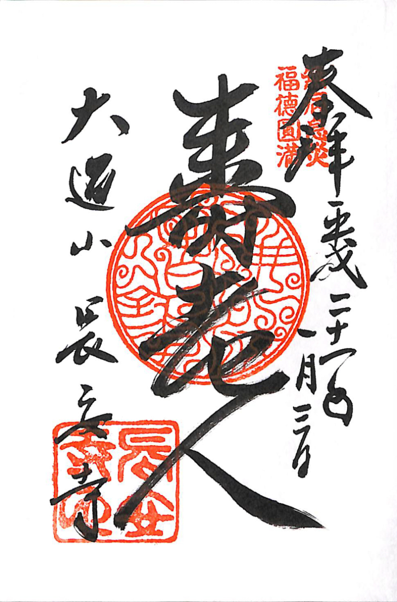大道山長安寺:寿老人