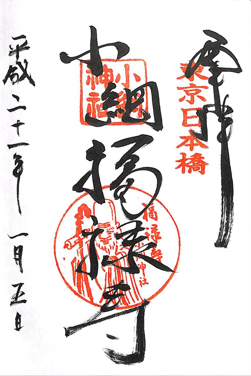 小網神社:福禄寿