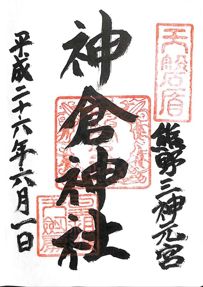 熊野速玉大社では神倉神社の御朱印もいただけます