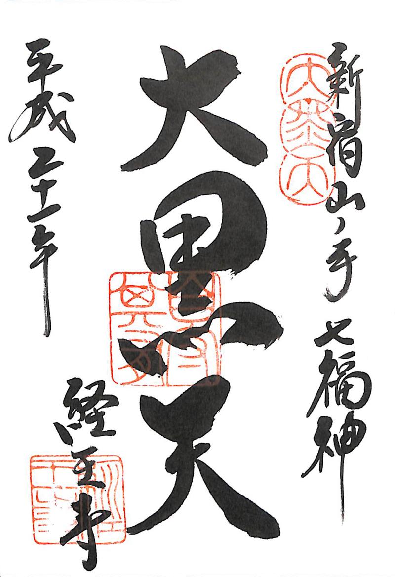大黒天:大乗山経王寺