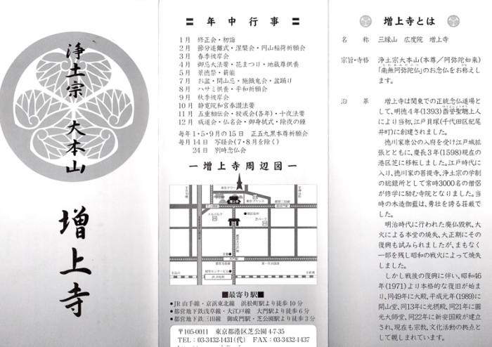増上寺由緒書