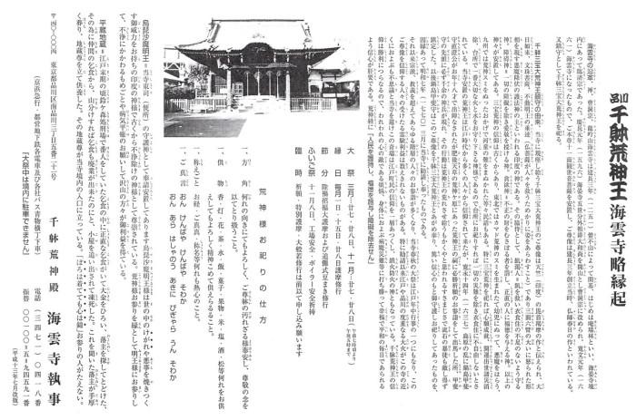 海雲寺縁起、千躰荒神王について詳しく書かれています。