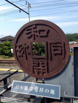 和銅黒谷駅ホームにある和同開珎のモニュメント