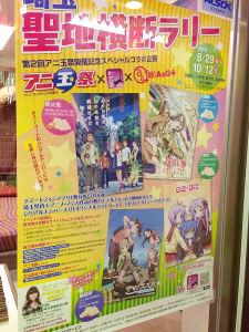埼玉にもたくさんアニメの聖地があるんですねぇ