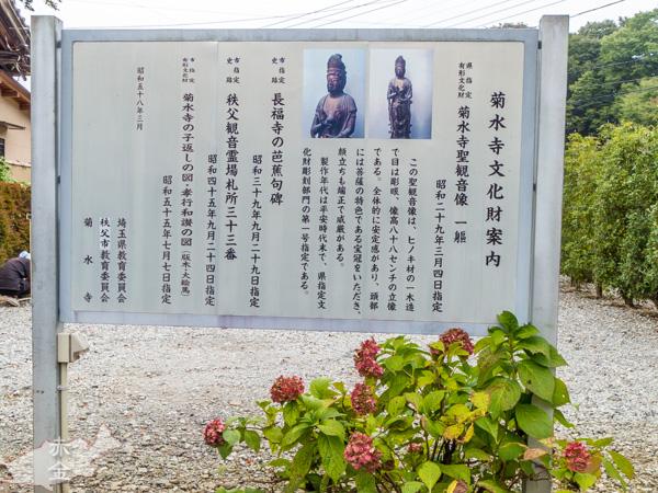 ご本尊の聖観音菩薩像は県指定文化財彫刻部門の第一号だそうです。