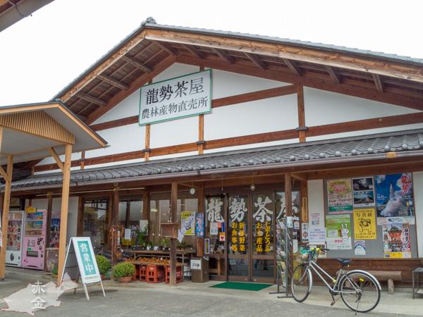 お食事処龍勢茶屋付属の農産物直売所