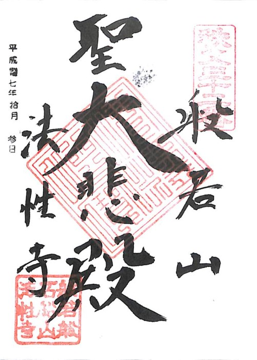chichibu-shuin32