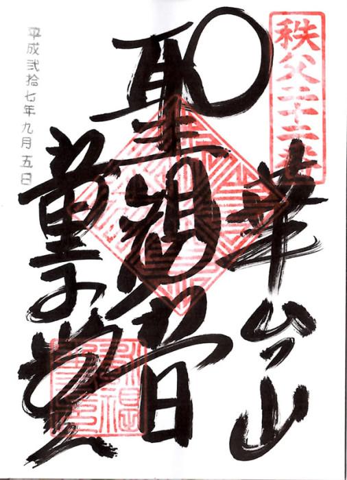 chichibu22_shuin