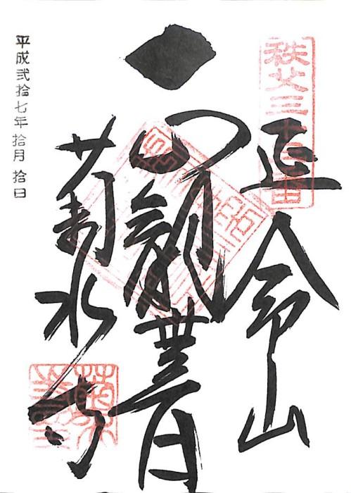 chichibu_shuin33