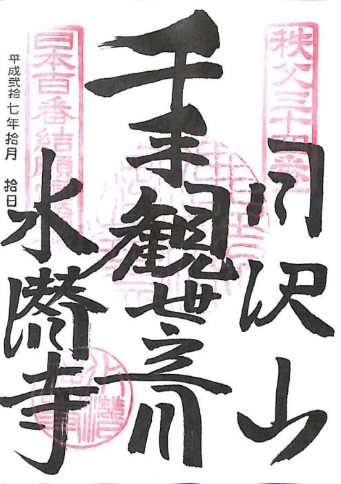 chichibu_shuin34