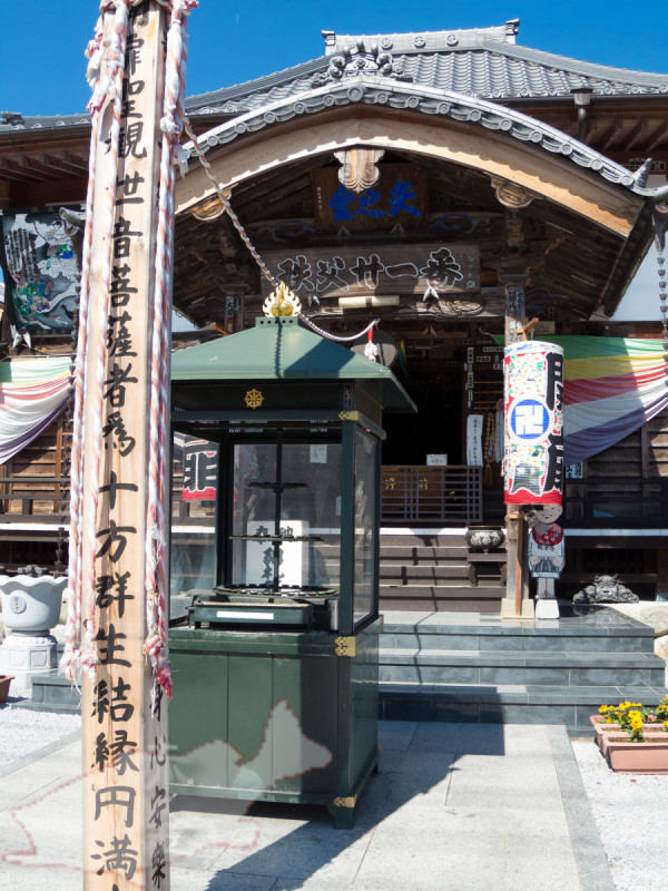 秩父札所二十一番 観音寺