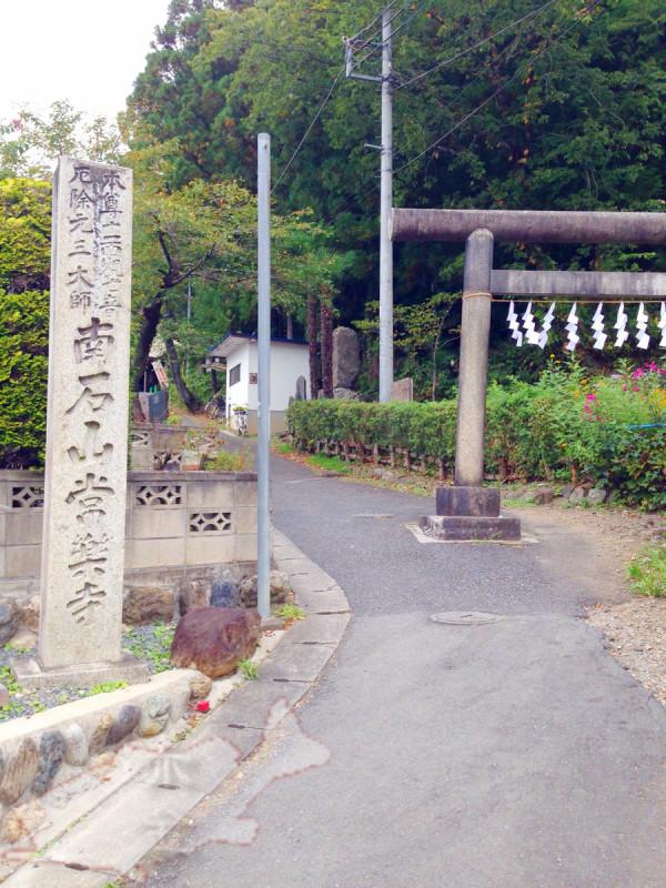 秩父札所十一番 常楽寺