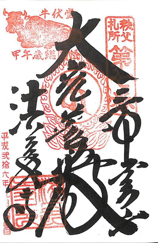 秩父三十四箇所観音霊場7番札所∥青苔山法長寺