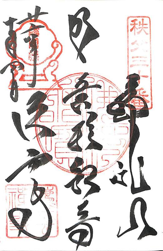 秩父三十四箇所観音霊場30番札所∥瑞龍山法雲