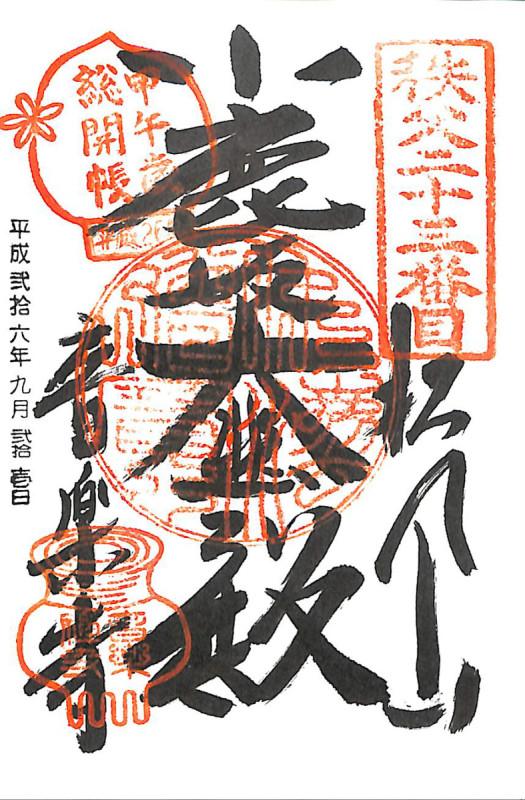 秩父三十四箇所観音霊場23番札所∥松風山音楽
