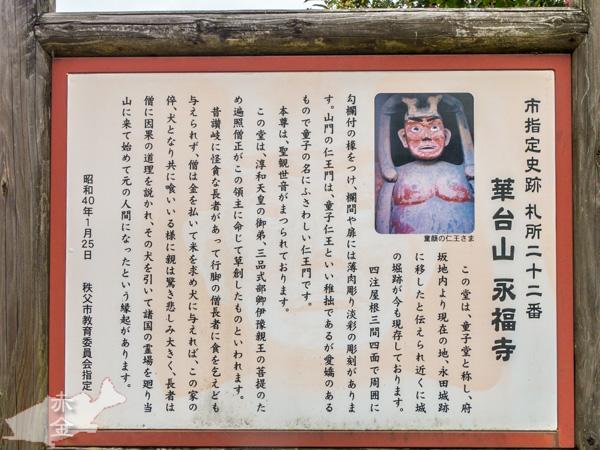 お寺に伝わる中々にソーゼツなエピソードを説明する看板