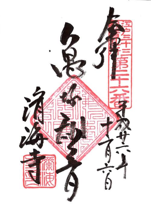 周光山長寿院済海寺ご朱印