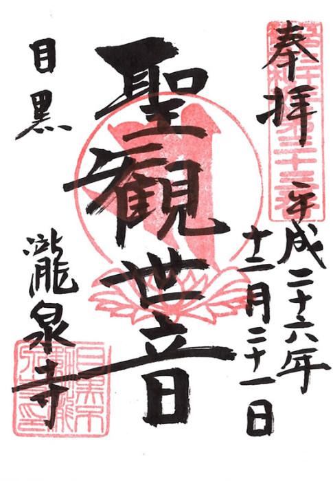 泰叡山瀧泉寺ご朱印