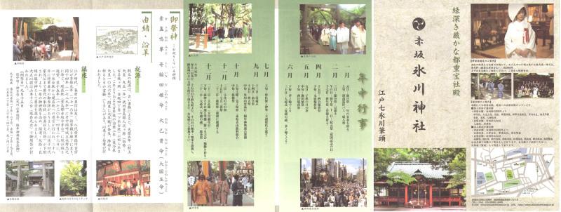 いただいた赤坂氷川神社由緒書