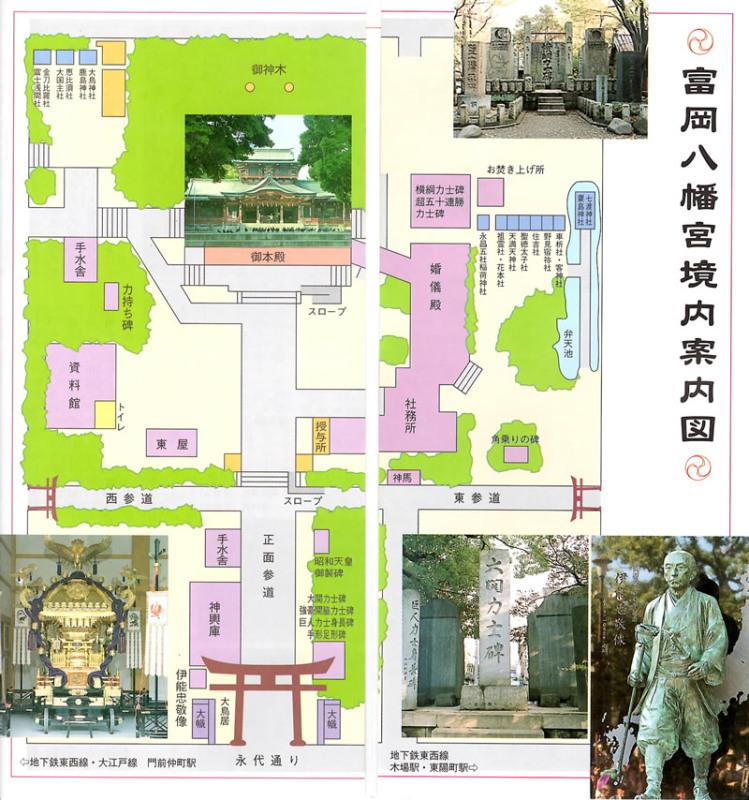 富岡八幡宮境内案内図