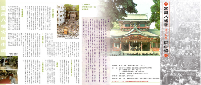 富岡八幡宮由緒書