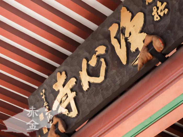 湯壽山浄心寺