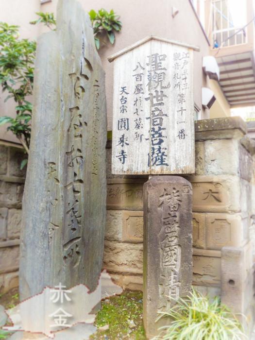 南縁山圓乘寺