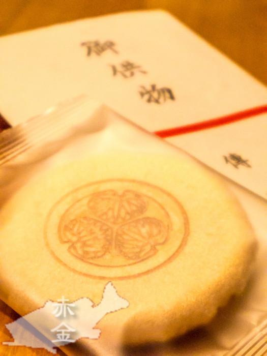 納経をしたら御供物をくださいました。さすが徳川将軍家菩提寺、葵のご紋入りです。