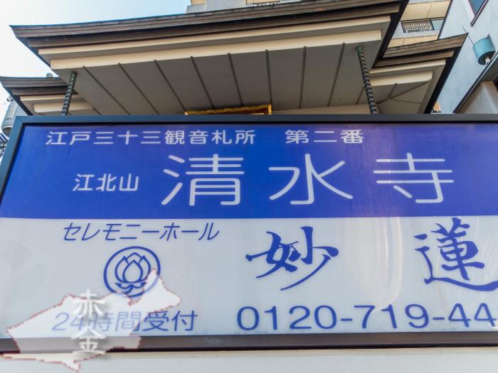 江北山宝聚院清水寺