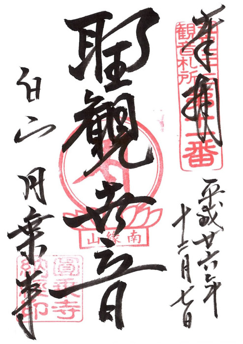 南縁山征徳院圓乘寺ご朱印
