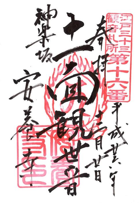 医光山長寿院安養寺ご朱印