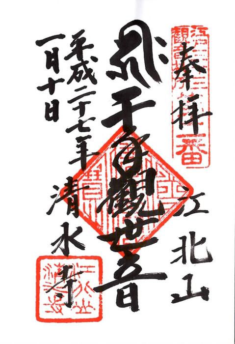 江北山宝聚院清水寺ご朱印