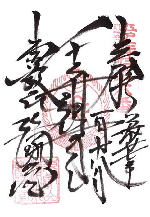 東叡山寛永寺清水観音堂ご朱印