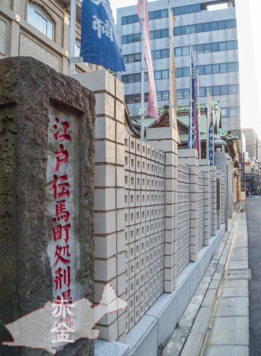 伝馬町処刑場跡の碑