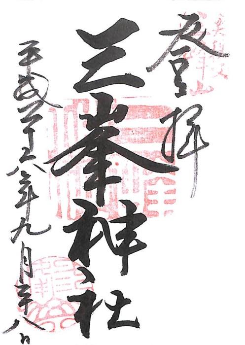 奉拝ではなく「登拝」の文字。宝登山神社と同じです