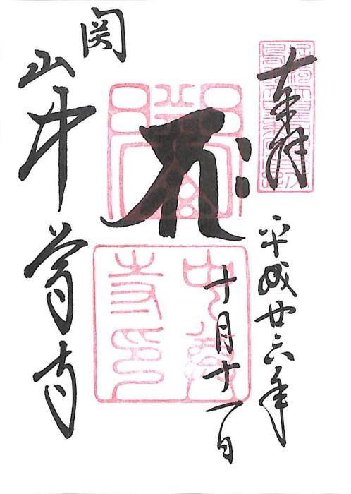 讃衡蔵(さんこうぞう)のご朱印。釈迦如来を表す「バク」の梵字が書かれます。