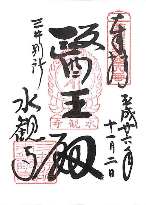 akajinshuin_008