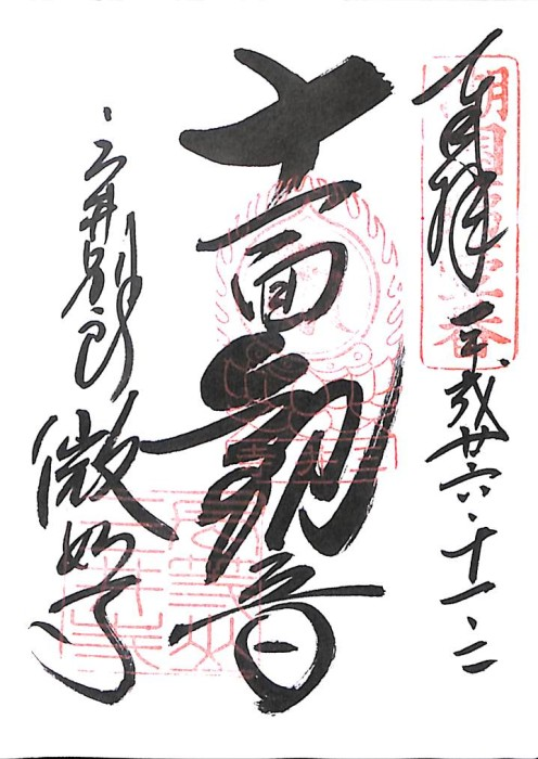 akajinshuin_010