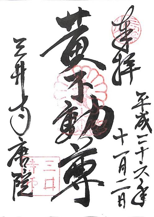 akajinshuin_011