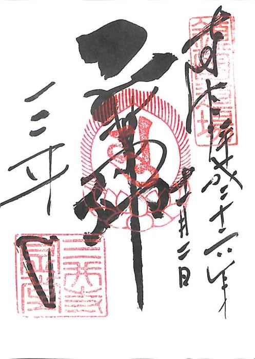 akajinshuin_012
