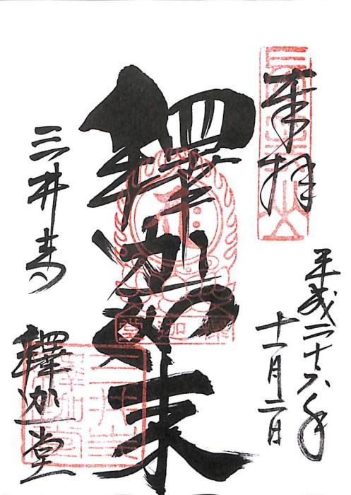 akajinshuin_013