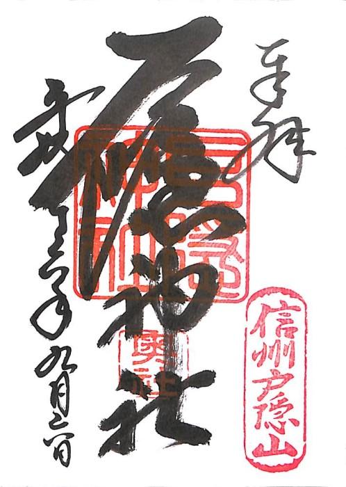 akajinshuin_023