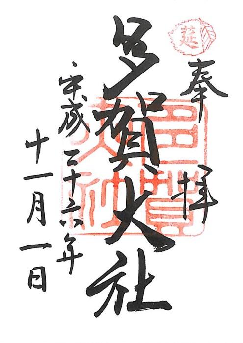 akajinshuin_030