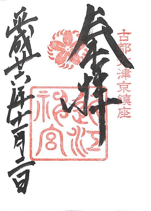 akajinshuin_031